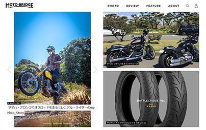 バイクライフ(とタイヤ)を応援するコミュニティサイト「Moto-Bridge」のご紹介 - 写真やレビューの投稿が出来ます、バイク乗りの方は是非!-