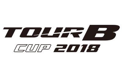 アマチュアのゴルフ大会「Bridgestone Golf TOUR B Cup 2018 (男子大会)」のご紹介 ~夢の「プロのトーナメント大会出場」へ~