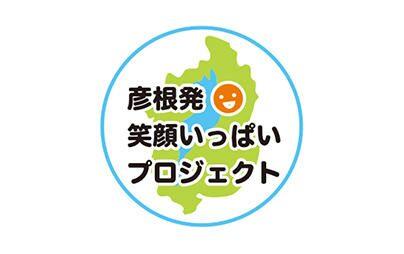 地域活性化、HKB彦根発!笑顔いっぱいプロジェクト