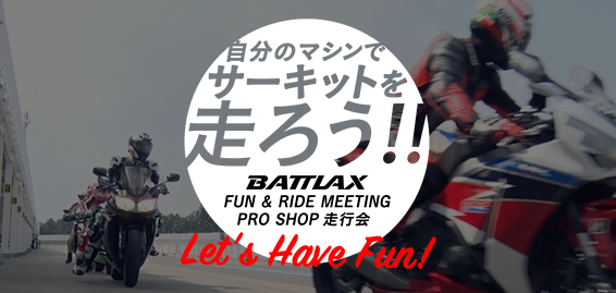 BATTLAX FUN & RIDE MEETING 2018/BATTLAX PRO SHOP 走行会