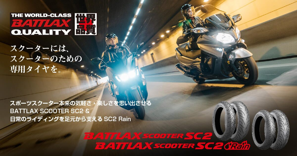 BATTLAX SCOOTER SC2 BATTLAX SCOOTER SC2 Rain